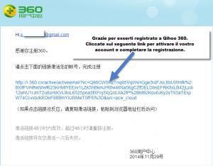Qihoo-360_ConfermaMail_2